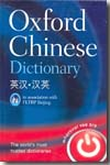 Oxford Chinese Dictionary. 9780199207619